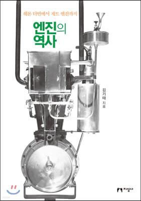 엔진의 역사