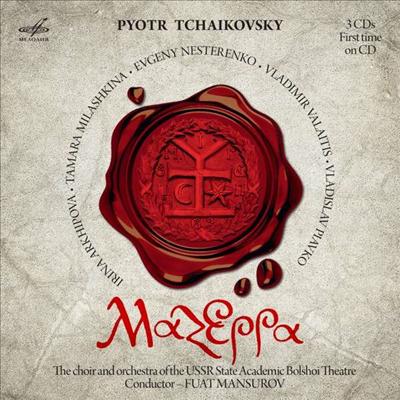차이코프스키: 오페라 '마제파' (Tchaikovsky: Opera 'Mazeppa') (3CD) - Fuat Mansurov