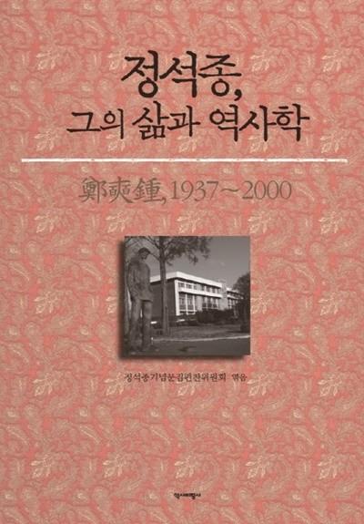 정석종, 그의 삶과 역사학