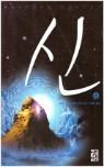 신(1~4권) / 베르나르 베르베르 / 세트는 아닙니다.