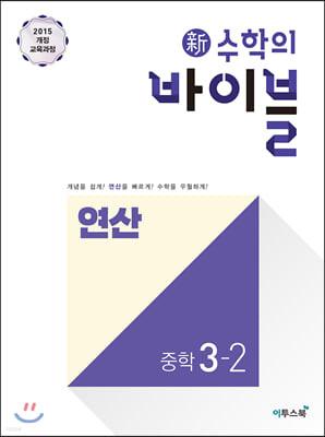 신 수학의 바이블 연산 중학 수학 3-2 (2020년)