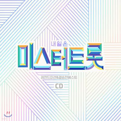 내일은 미스터트롯 레전드미션 & 결승전 베스트