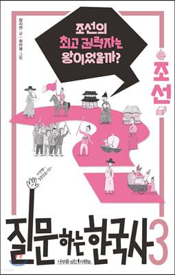 질문하는 한국사 3 조선