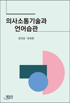 의사소통기술과 언어습관