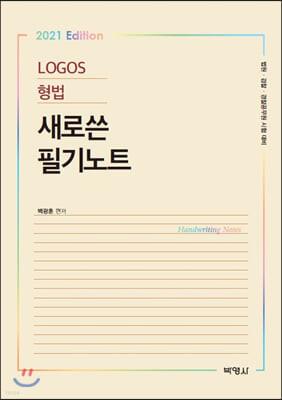 2021 LOGOS 형법 새로쓴 필기노트