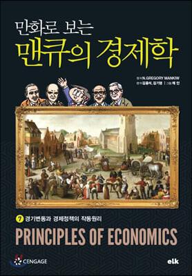만화로 보는 맨큐의 경제학 7 경기변동과 경제정책의 작동원리