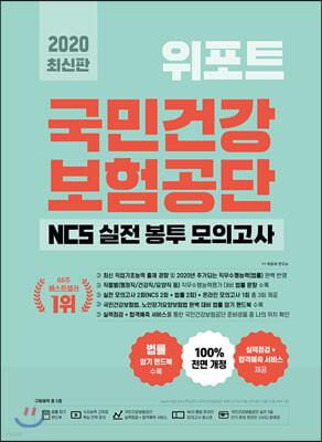 2020 위포트 국민건강보험공단 NCS 실전 봉투 모의고사
