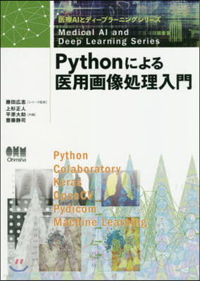 Pythonによる醫用畵像處理入門