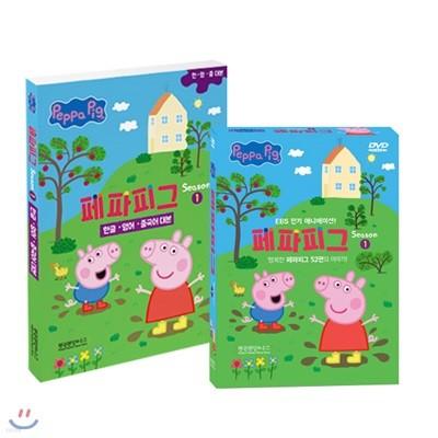 페파피그(Peppa Pig)시즌1 10종(DVD+CD)+대본1권(한글/영어/중국어)세트 유아영어 어린이영어
