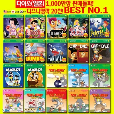 [슈퍼특가] [초슬림종이케이스20종세트] 디즈니 명작 20+2 세트_한정판! 다이소(일본)1,000만장 판매돌파!장당 500원!