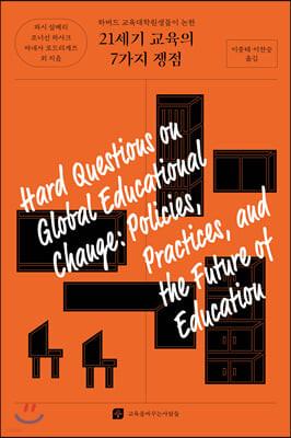 21세기 교육의 7가지 쟁점