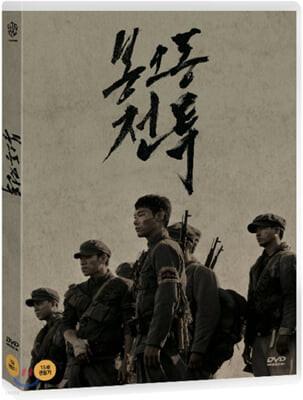 봉오동 전투 (1Disc)