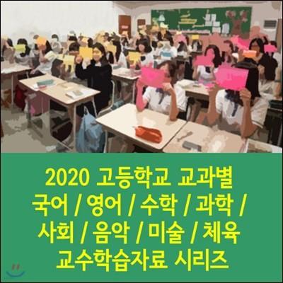 2020 고등학교 교과별 국어 / 영어 / 수학 / 과학 / 사회 / 음악 / 미술 / 체육 교수학습자료 시리즈