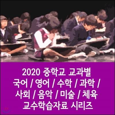 2020 중학교 교과별 국어 / 영어 / 수학 / 과학 / 사회 / 음악 / 미술 / 체육 교수학습자료 시리즈