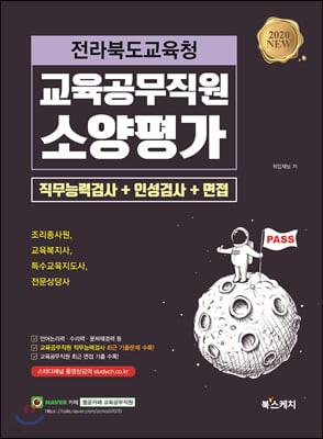 2020 전라북도교육청 교육공무직원 소양평가 직무능력검사+인성검사+면접