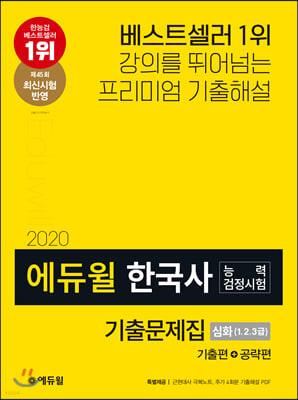 2020 에듀윌 한국사능력검정시험 기출문제집 심화(1, 2, 3급)