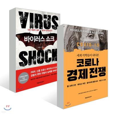 바이러스 쇼크 + 코로나 경제 전쟁