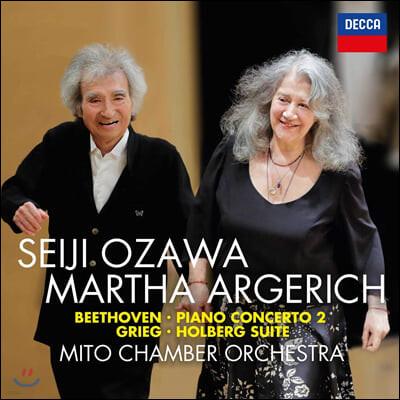 Seiji Ozawa / Martha Argerich 베토벤: 피아노 협주곡 2번 / 그리그: 홀베르그 모음곡 - 마르타 아르헤리치, 세이지 오자와