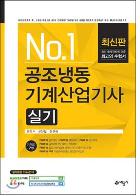 No.1 공조냉동기계산업기사 실기