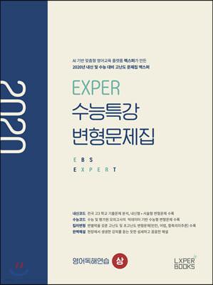 EXPER 수능특강 변형문제집 영어독해연습 (상) (2020년)