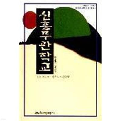 신흥무관학교 (정통독립군, 원초적 사관학교)