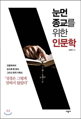 눈먼 종교를 위한 인문학