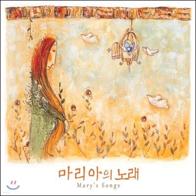 박진희 - 마리아의 노래