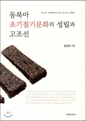 동북아 초기철기문화의 성립과 고조선