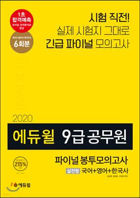 2020 에듀윌 9급 공무원 파이널 봉투모의고사 실전형 (국어+영어+한국사)
