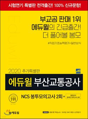 2020 추가특별판 에듀윌 부산교통공사 NCS 봉투모의고사 2회+일반상식 온라인 모의고사 1회