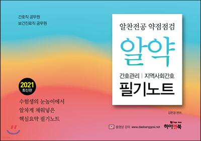 2021 EBS 알약 간호관리/지역사회간호 필기노트