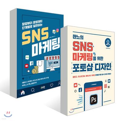 SNS 마케팅 창업 + 활용 방법 + 콘텐츠 제작 올인원 세트
