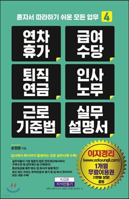 연차휴가 급여수당 퇴직연금 인사노무 근로기준법 실무 매뉴얼