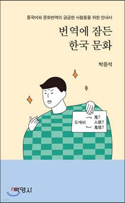 번역에 잠든 한국 문화