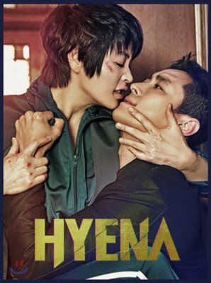 하이에나 (SBS 금토드라마) OST
