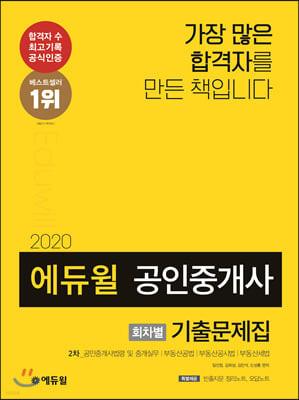 2020 에듀윌 공인중개사 회차별 기출문제집 2차