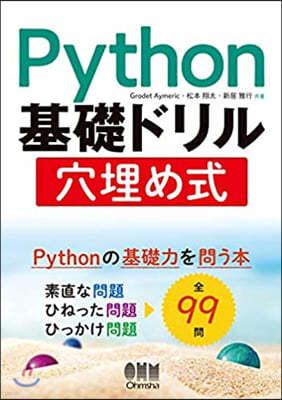 Python基礎ドリル 穴埋め式
