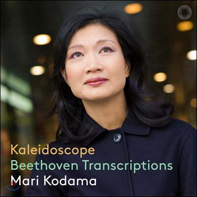 Mari Kodama 베토벤: 현악 사중주 7, 6, 8, 13, 16번 외 [피아노 독주 편곡 버전] (Kaleidoscope - Beethoven Transcriptions)
