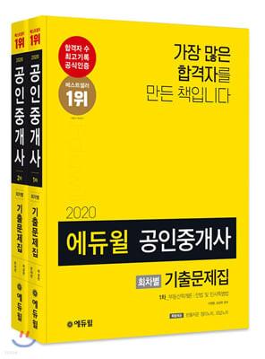 2020 에듀윌 공인중개사 회차별 기출문제집 1차, 2차 세트