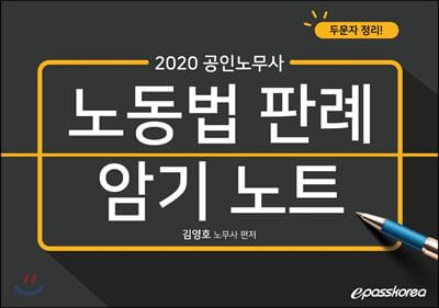 2020 공인노무사 노동법 판례 암기노트
