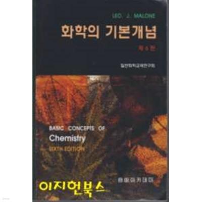 화학의 기본개념 제6판