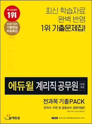 에듀윌 계리직 공무원(우정 9급) 전과목 기출PACK