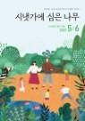 시냇가에 심은 나무 (격월간) : 5,6월 [2020]