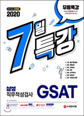2020 7일 특강 GSAT 삼성 직무적성검사