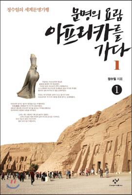 문명의 요람 아프리카를 가다 1-1 (큰글자도서)