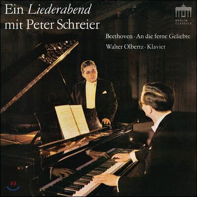 Peter Schreier 베토벤: 가곡집 (Beethoven: Lieder et melodies)