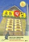 소원 떡집