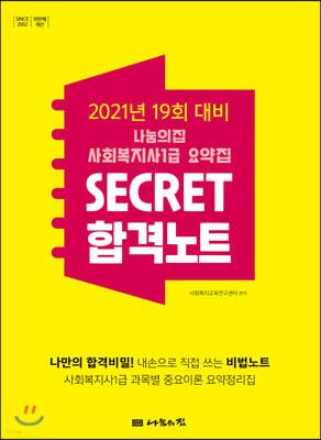 2021 나눔의집 사회복지사1급 요약집 SECRET 합격노트