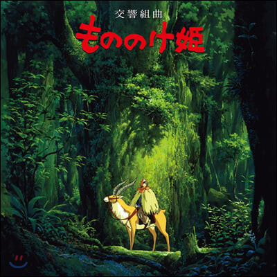 원령공주 심포닉 모음곡 (Princess Mononoke Symphonic Suite by Joe Hisaishi 히사이시 조) [LP]