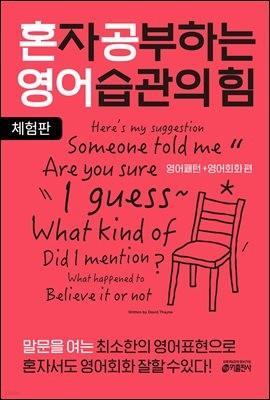 혼자 공부하는 영어 습관의 힘 : 영어패턴+영어회화 편 (체험판)